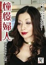 憧憬婦人 保坂友利子(48歳)