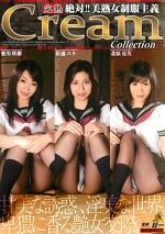 完熟Cream Collection II