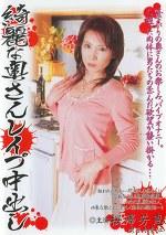 綺麗な奥さんレイプ中出し 桜澤芳恵