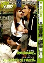 通勤通学LADYの皆さ~ん!私が路地裏で犯す「接吻」痴漢師です。