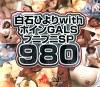 白石ひよりwithボインGALSプニプニSP 980