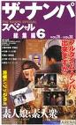ザ・ナンパスペシャル総集編6 VOL.26−VOL.30