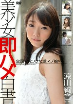 美少女即ハメ白書 39