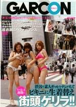 渋谷で素人ギャルをナンパしてビキニに生着替え そのまんま過激に街頭ゲリラ!!