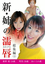 新・姉の濡唇 総集編 1