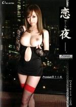 恋夜【ren-ya】Premium 第十三夜