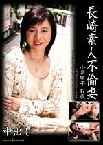 長崎素人不倫妻 小泉順子 47歳