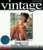 vintage 後藤えり子
