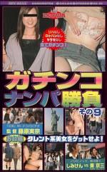 ガチンコ・ナンパ勝負 その9 お台場 タレント系美女をゲットせよ!