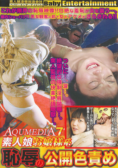素人娘お嬢様系 恥辱の公開色責め AQUMEDIA 7