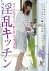 淫乱キッチン 中田優美子(54歳)