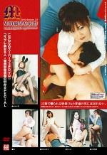 M的願望症候群 DVD EDITION 31
