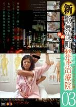 新・歌舞伎町 整体治療院 03