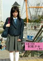 生撮り投稿制服少女in横浜