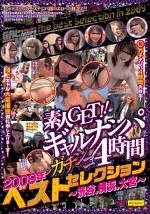 素人GET!!ギャルナンパ ガチンコ4時間 2009年ベストセレクション~渋谷・横浜・大宮~
