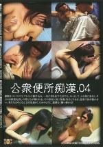 公衆便所痴漢 04