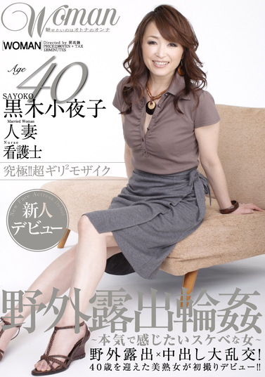 Age40 黒木小夜子 人妻 野外露出輪姦~本気で感じたいスケベな女~