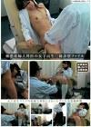 極悪産婦人科医の女子高生○秘診察ファイル