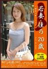 若妻・佳乃 20歳 禁断の恥じらい