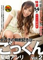 ごっくん Vol.2 星崎アンリ
