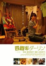 四畳半ダーリン NO MONEY NO LOVE?!