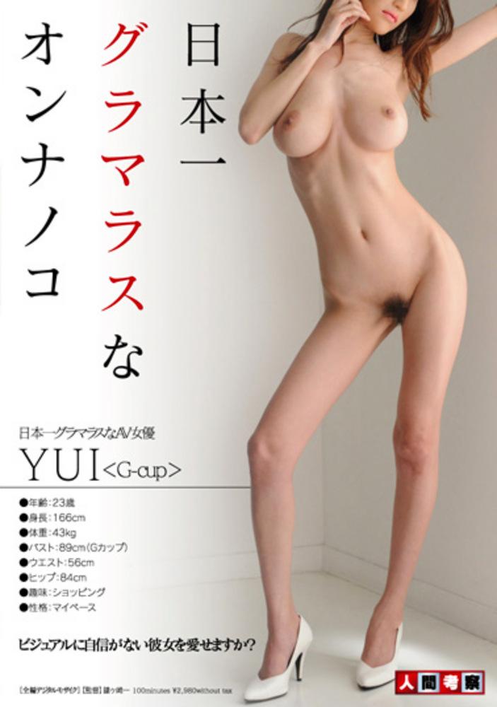 日本一グラマラスなオンナノコ YUI