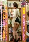 図書館で働く真面目な女性・・・と思ったら、エプロンの隙間から見える超ミニスカートからのパンチラが僕をソソる誘惑!!僕の視線に気付いたのか、やたらとパンチラを見せつけてくるのでもう辛抱たまりません!!