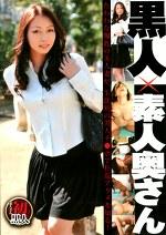 黒人×素人奥さん 4