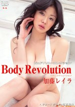 Body Revolution 加藤レイラ