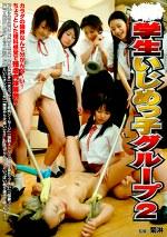 ○学生いじめっ子グループ 2