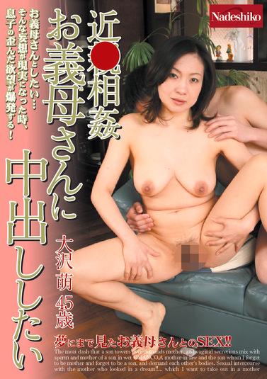 近●相姦 お義母さんに中出ししたい 大沢萌