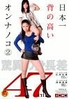 日本一背の高いオンナノコ2