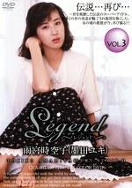 Legend VOL.3 雨宮時空子(墨田ユキ)