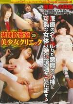 拷問診察室 美少女クリニック20