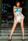 175cm!8等身!元ファッションモデル松嶋侑里 スペシャルボディー×超高層痴女
