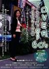 OVER 60S ビューティフル熟女MAP COUNTRY篇 ~六十路になっても美味しい女性たち~