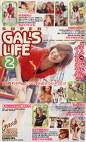 SUPER GAL'S LIFE2