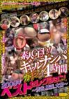 素人GET!!ギャルナンパ ガチンコ4時間 2009年ベストセレクションACT.2~渋谷・横浜・大宮~