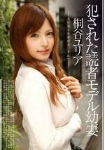 犯された読者モデル幼妻 桐谷ユリア -夫に見られながら犯されて-