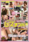 大石もえレズナンパ 新宿ギャルにファッションチェック○▼☆▲※◎★・・・?ハメました!