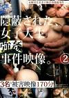 隠蔽された、女子大生強姦事件映像。 2