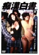 痴漢白書 劇場版Ⅱ