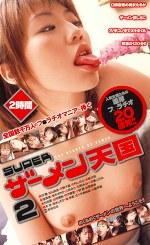 SUPERザーメン天国2