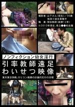ノンフィクション幼女淫行 引率教師遠足わいせつ映像