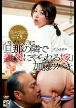 ザ・人妻映像 バレないように『旦那の隣で義父にやられる嫁』 加藤ツバキ