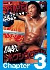 調教 野郎ボクシングジム Chapter3
