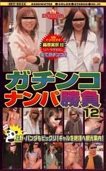ガチンコ・ナンパ勝負 12 上野・パンダもビックリ!ギャルを絶頂へ観光案内!