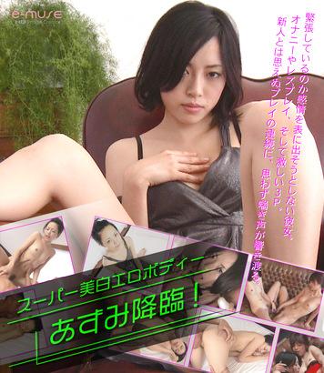 スーパー美白エロボディ新人あずみ降臨!