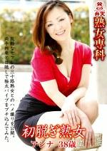 熟女専科 初脱ぎ熟女 アンナ 38歳