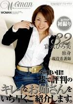Age32 富永ひろ美 独身 現役看護師 今が狙い目!!巷で評判のキレイなお姉さんをいち早くご紹介します。